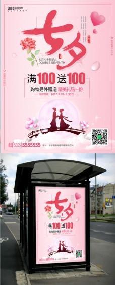 粉色爱在七夕情人节促销海报