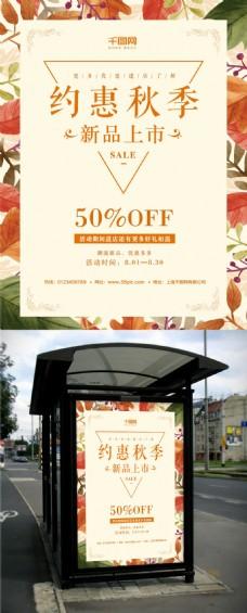 枫叶花朵秋季上新促销创意简约商业海报设计