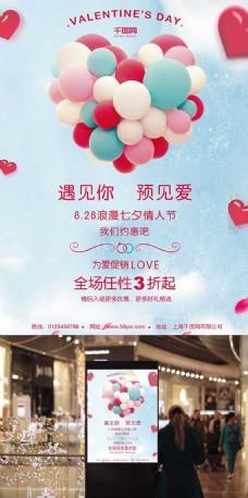 清新七夕情人节粉红爱心气球商业海报设计