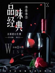 黑色经典奢华进口高档红酒海报模板设计