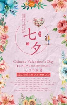 中国传统情人节海报