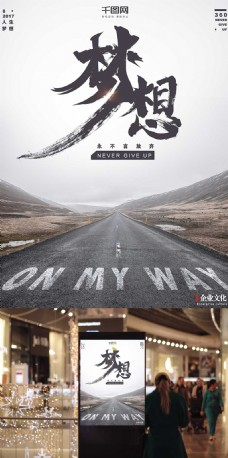企业文化梦想马路个性励志宣传海报设计