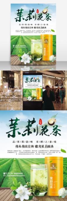 绿色茉莉花茶宣传海报