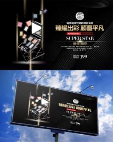 时尚大气彩妆化妆品宣传促销海报