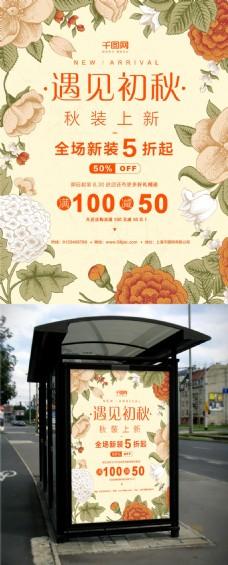 花朵秋季上新促销创意简约商业海报设计