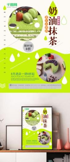 清新简约抹茶海报设计