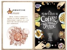 创意手绘插画咖啡海报单页折页