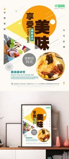 清新简约夏季冰饮促销海报
