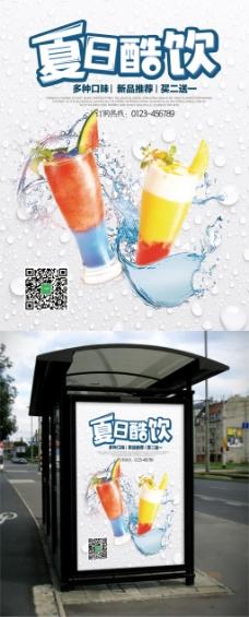 清新夏日冰饮夏日酷饮促销宣传海报