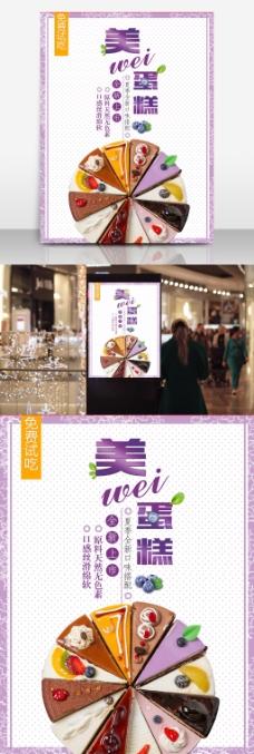 紫色美味蛋糕美食海报