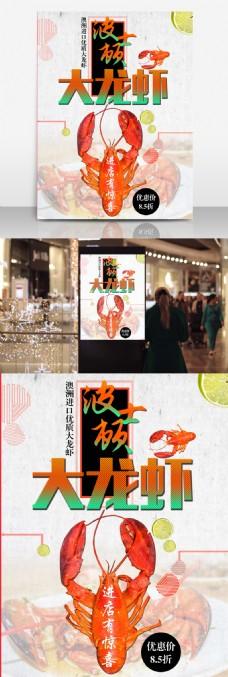 大龙虾美食促销海报
