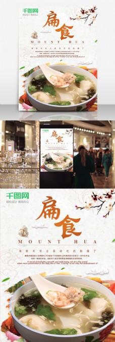 扁食创意美食宣传沙县小吃海报