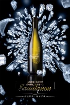 香槟主题创意海报