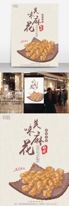 原创插画中华美食美味麻花促销海报