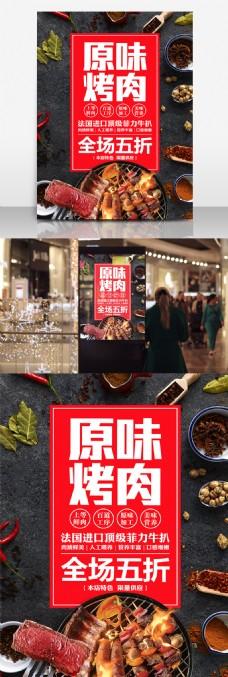烧烤BBQ烤肉美食促销海报