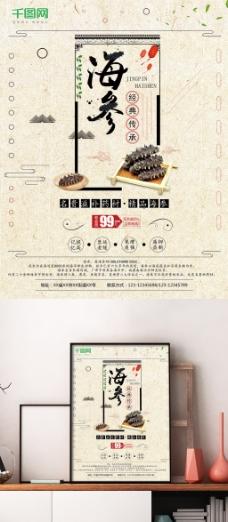 中国风海参促销宣传海报
