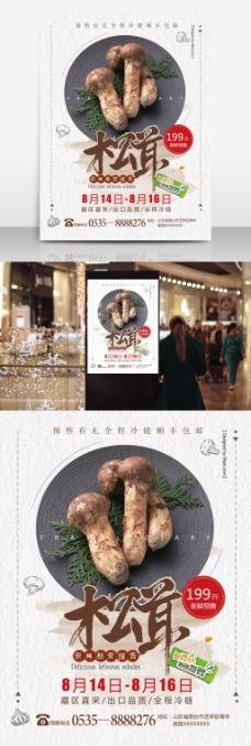 松茸云南野生菌美食宴海报展架