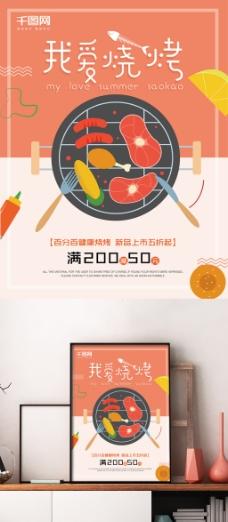 创意美食烧烤促销海报