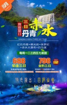 夜游仙境旅游海报