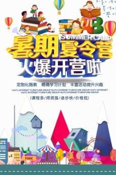 暑期夏令营海报