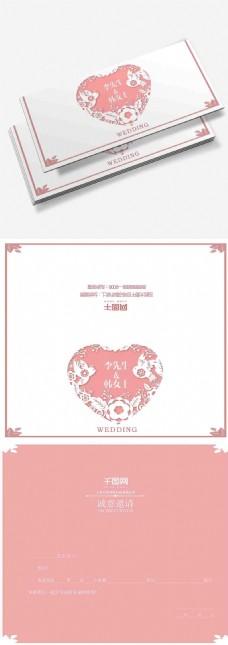 粉色浪漫婚礼请柬邀请函模板设计