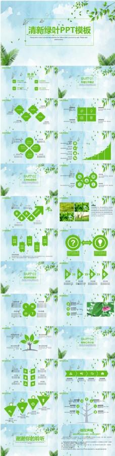 清新绿叶PPT模板