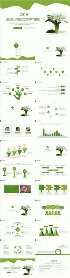 绿色小清新工作通用PPT模板