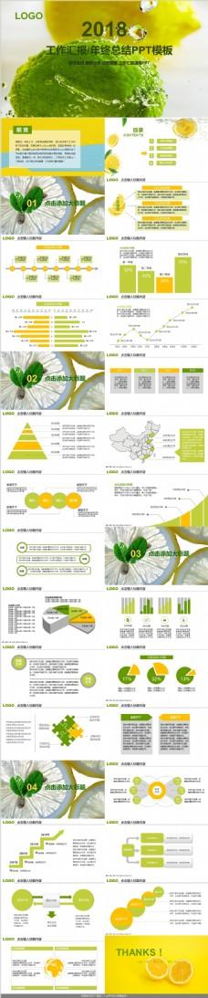 绿色清新健康柠檬ppt动态模板