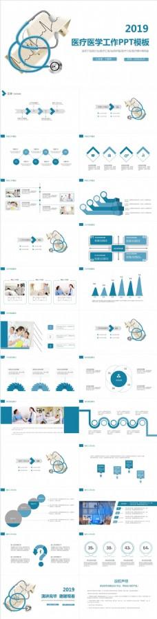 医疗机构医院工作汇报年中总结PPT模板