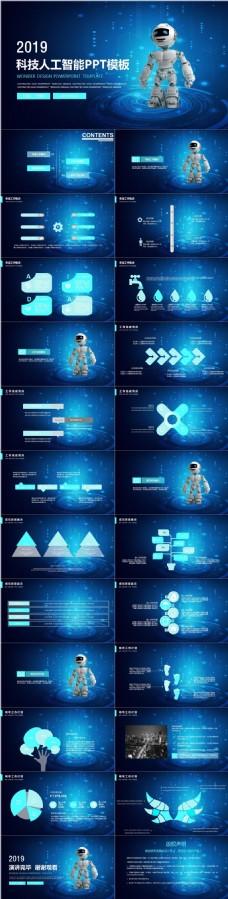 蓝色科技智能机器未来PPT模板