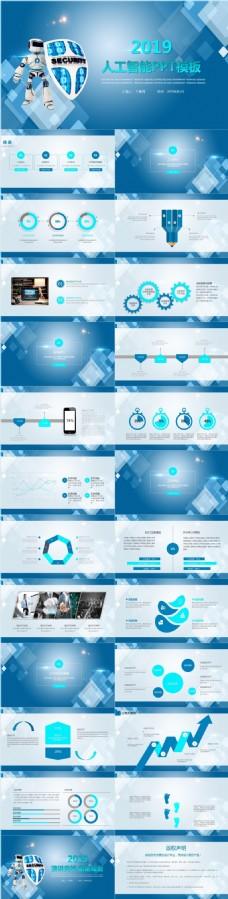 科技信息人工智能网络安全动态PPT模板