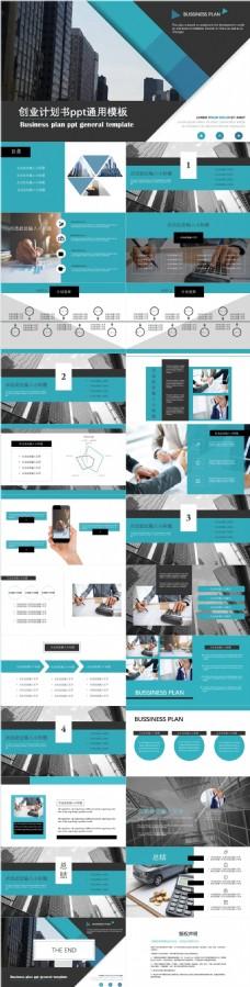 创业计划书ppt通用模板