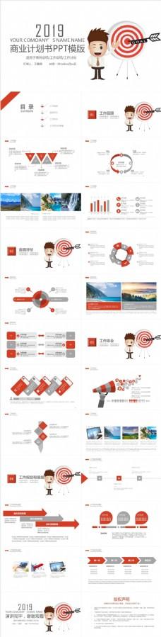 简约商业计划书PPT创业计划PPT模板