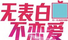 七夕艺术字png免扣元素