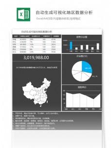 生成可视化地区数据分析excel表格模板