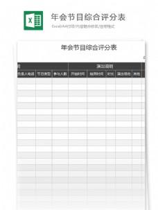 年会节目综合评分表excel表格模板