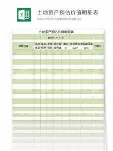 土地资产预估价值明细表excel模板表格
