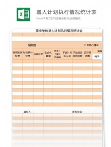 增人计划执行情况统计表excel模板表格
