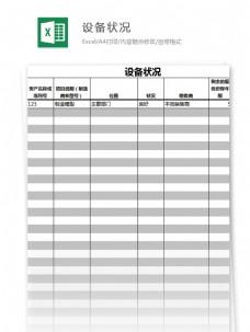设备资产清单excel模板表格