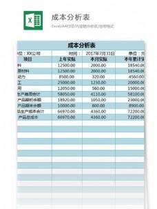 成本分析表excel模板表格