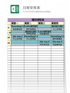 日程安排表excel模板表格