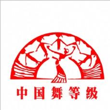 中国舞等级