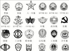 各种徽标矢量图