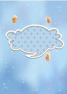 白色云朵边框雪花背景