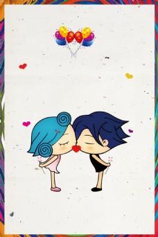 浪漫可爱亲吻背