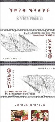 重庆福鼎火锅  餐巾纸