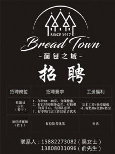 面包之城  招聘   黑色