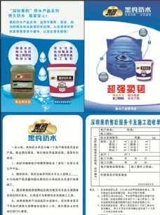 防水材料保修卡宣传资料