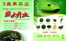 茶叶开业宣传单