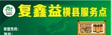 复鑫益服务中心
